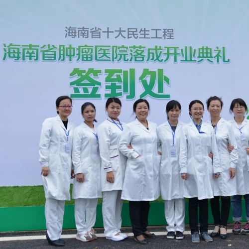 The  Hainan Cancer Hospital was opening ceremony was held on December 25th in 2015.