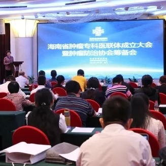 Establishment of a Consortium of Oncology Specialists in Hainan Province