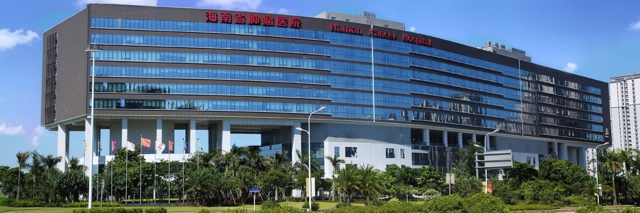 Hainan cancer hospital